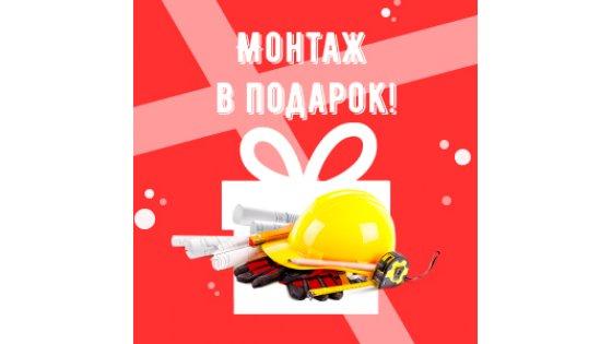 Монтаж в подарок!