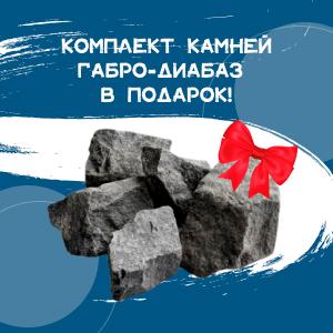 Комплект камней Габро-диабаз в подарок!